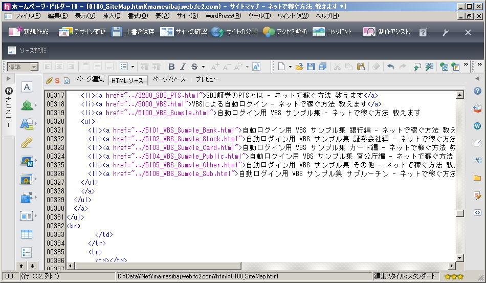 サイトマップの作り方 ホームページビルダー19 使い方