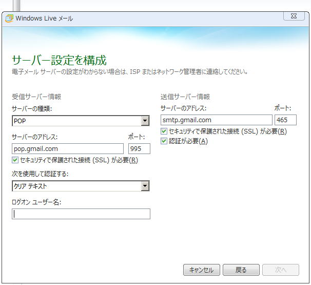 Windows-Live-メール Gmailサーバー情報を記入する画面
