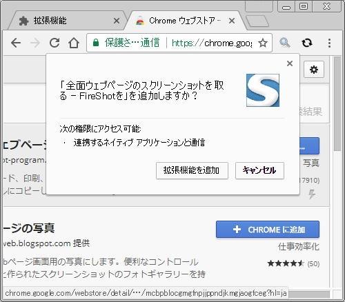 chrome pdf 保存 拡張機能
