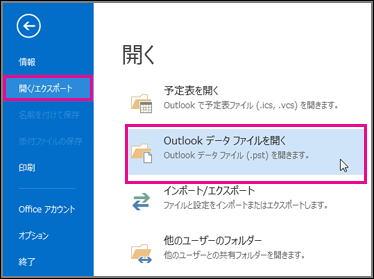 パスワード ファイル outlook データ