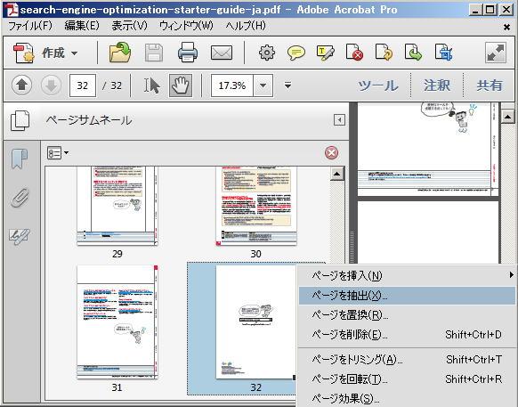 pdf 保存先 windows10