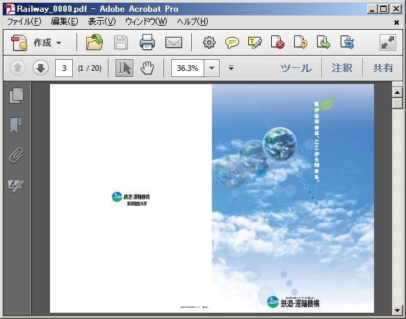pdf 見開き 分割 印刷