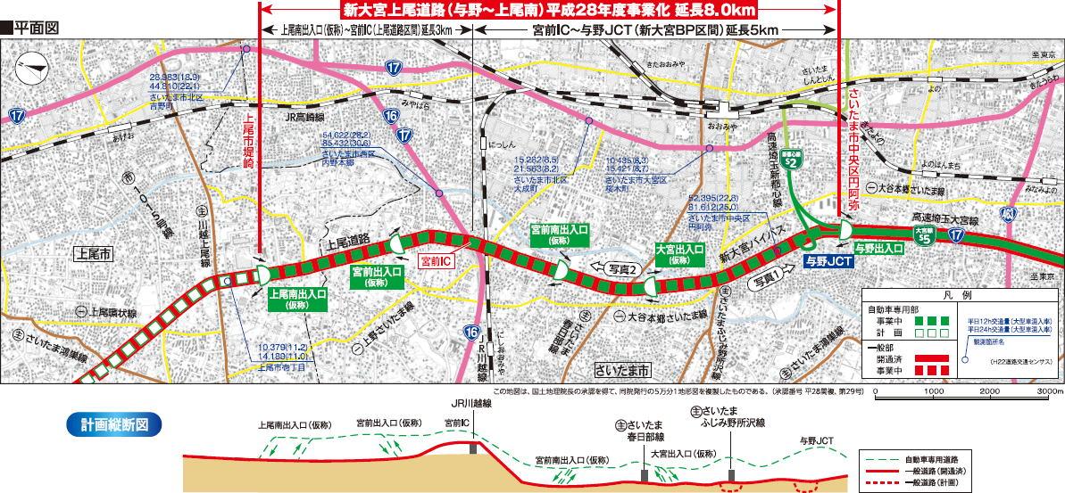 新大宮上尾道路 首都高速 与野JC...
